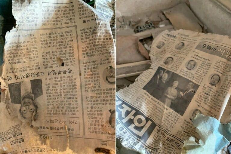 Korean newspaper dating back to 2 December 1993